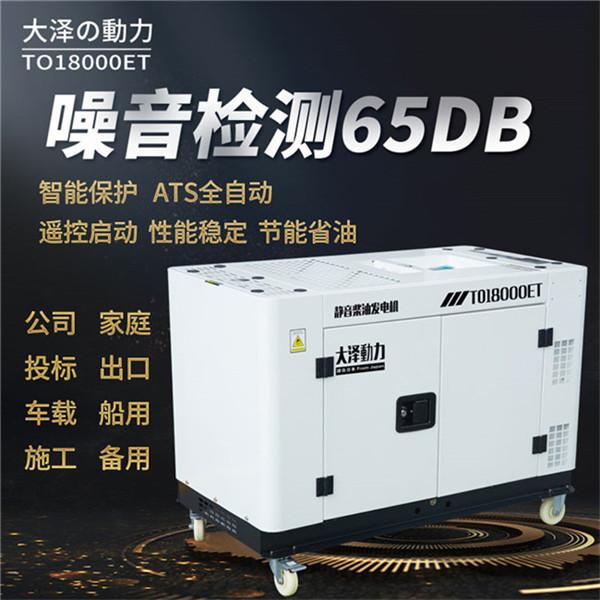 12千瓦无刷静音柴油发电机型号