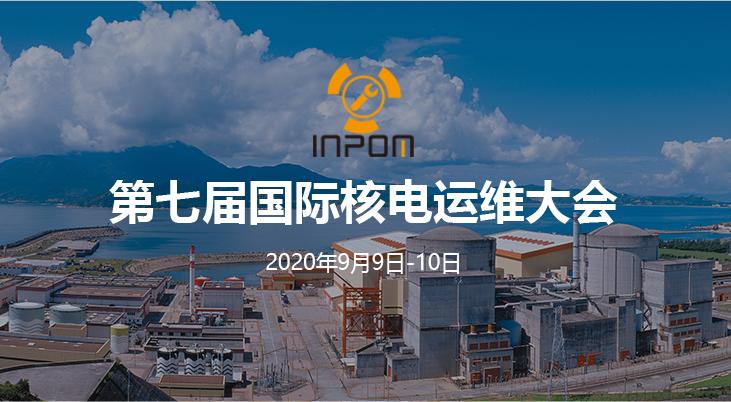 第七届国际核电运维大会(INPOM 2020)