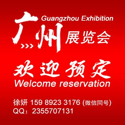 2020广州汽车轻量化展览会(举办时间地点)-- 广州一流展览服务有限责任公司