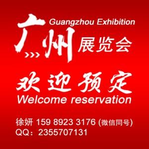 2020广州汽车轻量化展览会(举办时间地点)