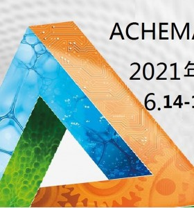 2021年德国阿赫玛化工展览会--ACHEMA2021