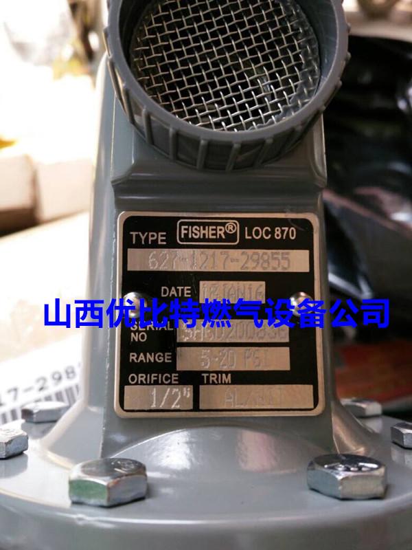 FISHER美国LOC477费希尔627-1217DN25价-- 临汾市尧都区优比特阀门设备销售部
