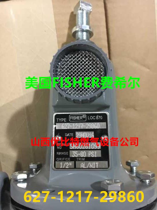 FISHER费希尔LOC477阀627-1217-29860-- 临汾市尧都区优比特阀门设备销售部