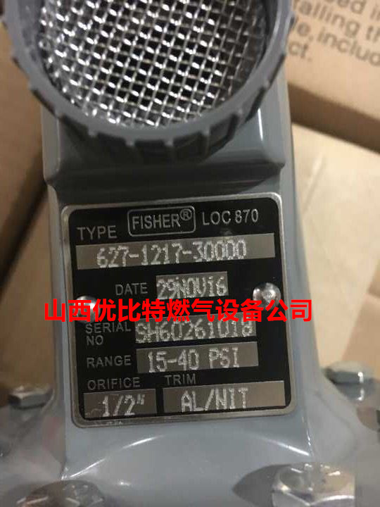 LOC870美国费希尔627-1217-30000调压器阀价-- 临汾市尧都区优比特阀门设备销售部