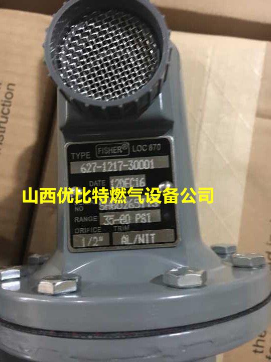 美国LOC477费希尔627-1217-30001减压器阀价-- 临汾市尧都区优比特阀门设备销售部