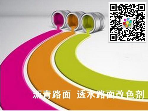 靖江产沥青水泥路面改色-- 靖江市特种粘合剂有限公司