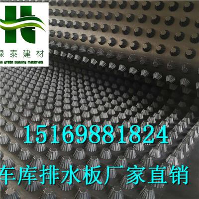 成卷)3公分车库排水板天津3公分蓄排水板铺设步骤