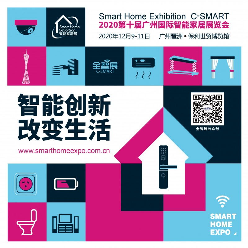 2020广州国际智能家居展-- 上海辉科展览服务有限公司