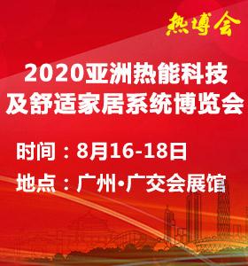 2020亚洲热能科技及舒适家居系统博览会(热博会)