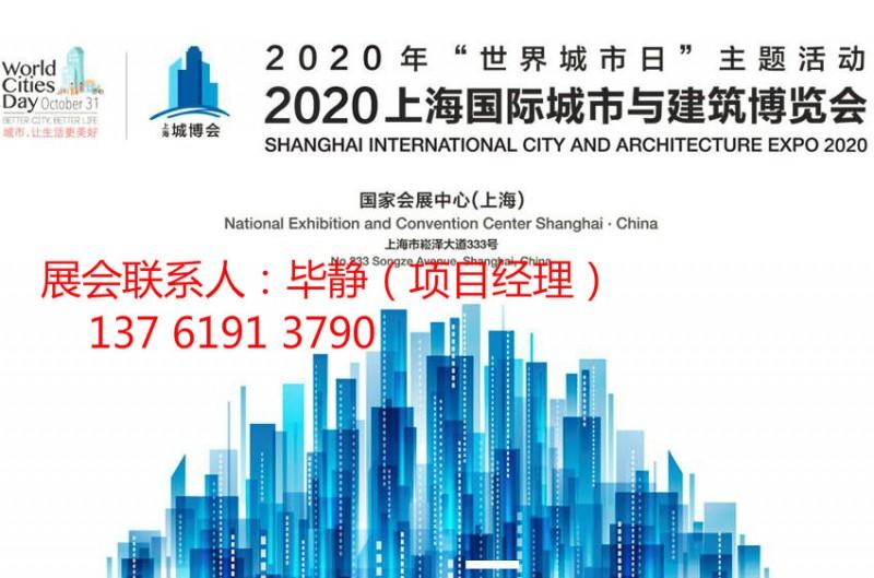 2020上海城市供水及智慧水务展-上海城博会-- 寰域展览(上海)有限公司
