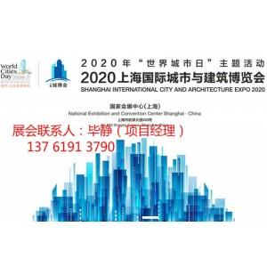 2020上海城市供水及智慧水务展-上海城博会