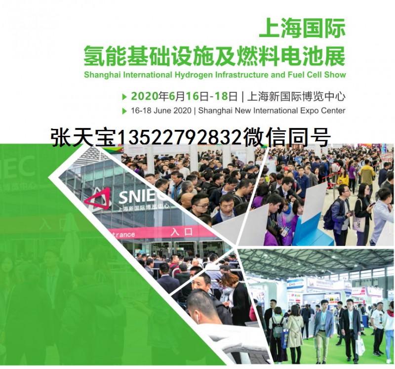 2020上海氢能展-- 北京英威诺国际展览有限公司