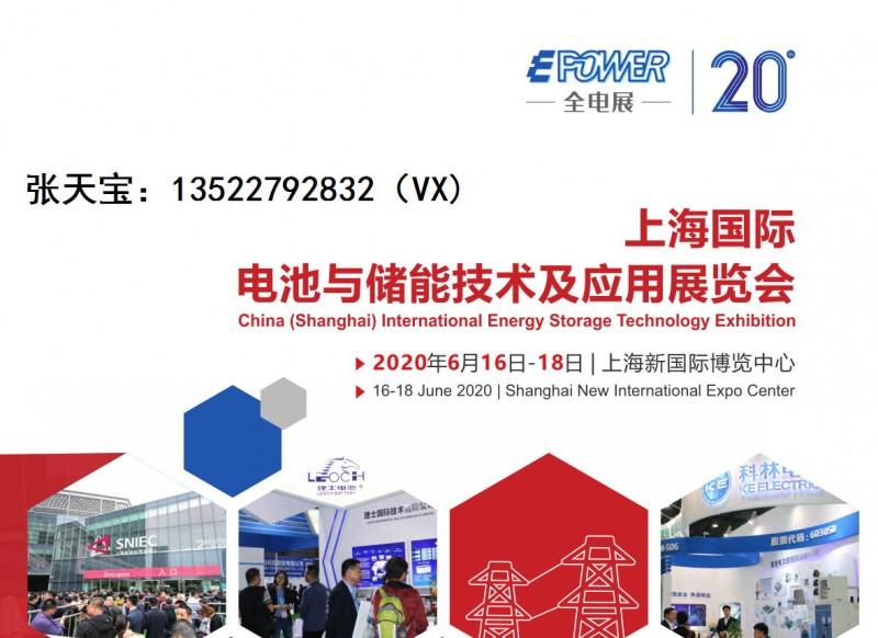 2020上海电池储能展-- 北京英威诺国际展览有限公司