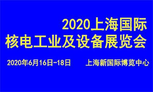 2020上海核电展-- 北京英威诺国际展览有限公司