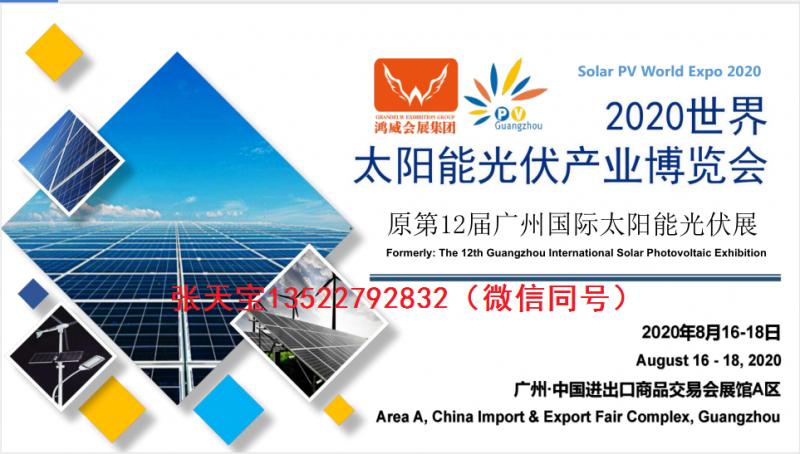 2020中国太阳能光伏展会-- 北京英威诺国际展览有限公司