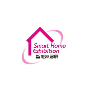 2020第十届广州国际智能家居展览会