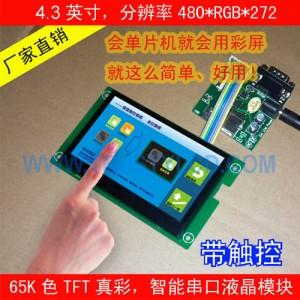 4.3寸智能工业串口彩屏模块带TP触摸功能
