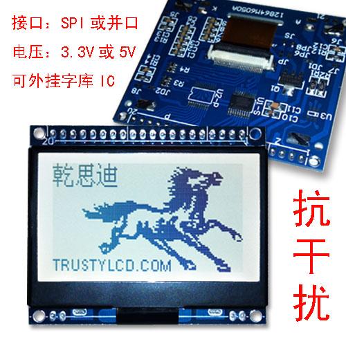 长期供应2.8寸高品质单色显示屏防静电抗干扰性能强-- 深圳市乾思迪电子科技有限公司
