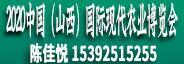 2020中国(山西) 国际现代农业博览会