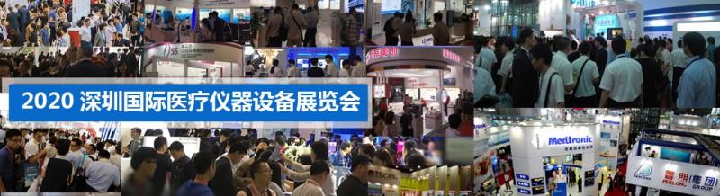 2020深圳国际医疗器械展览会-- 上海赟泰展览服务有限公司