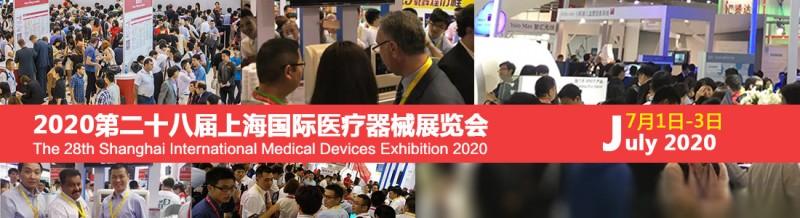 2020上海国际医疗器械展览会-- 上海赟泰展览服务有限公司