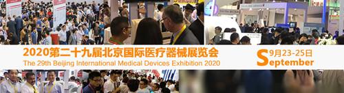 2020北京国际医疗器械展览会-- 上海赟泰展览服务有限公司