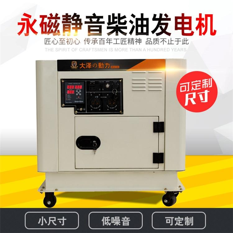 10千瓦的静音柴油发电机组价格-- 上海豹罗实业有限公司