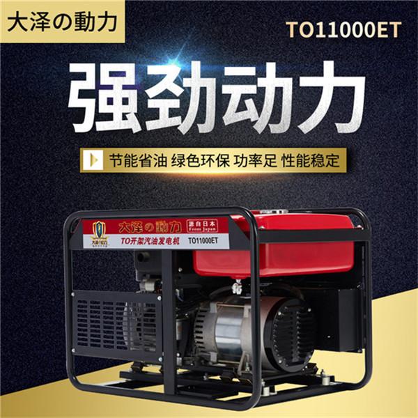 双缸无刷10kw汽油发电机组-- 上海豹罗实业有限公司