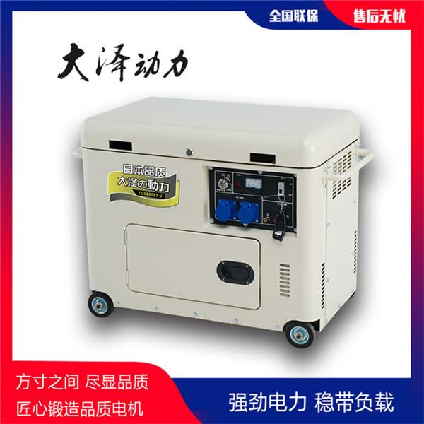 柴油7kw无刷静音发电机组TO7900ET-J-- 上海豹罗实业有限公司