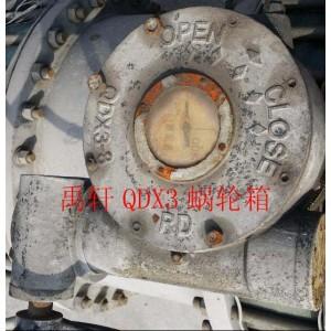 禹轩QDX3-3蜗轮蜗杆减速箱 榆林化工厂蜗轮蝶阀开关