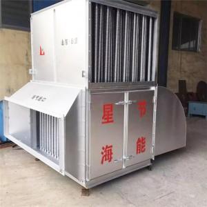 锅炉烟气降温器 锅炉余热回收 省煤器 烟气脱白 楚雨源