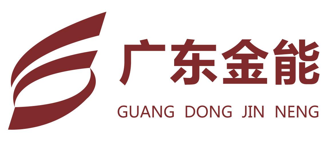 广东金能建筑节能材料科技有限公司