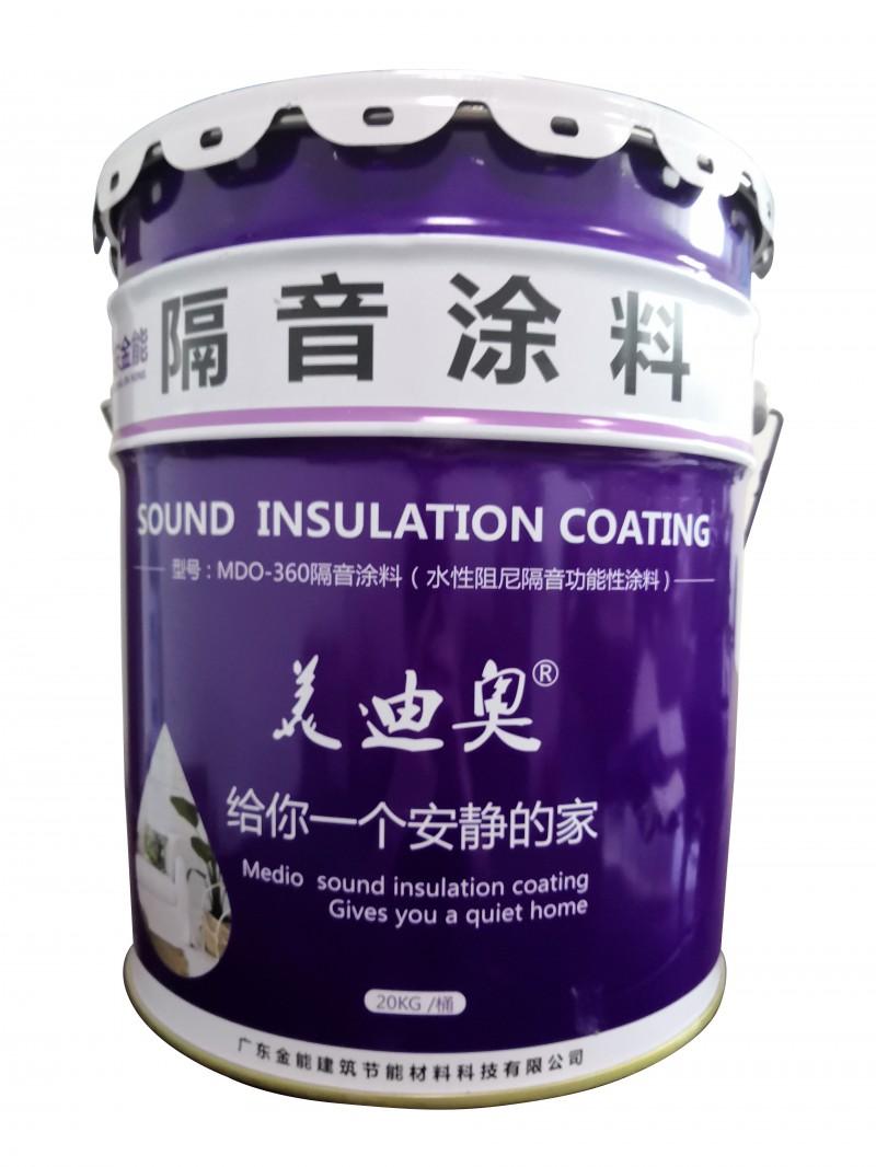 MDO-360隔音涂料广东东莞吸音隔音降噪装修涂料