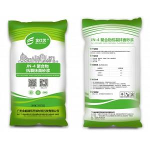 JN-4聚合物抗裂抹面砂浆/质量品牌/广东东莞抗裂砂浆/抹面