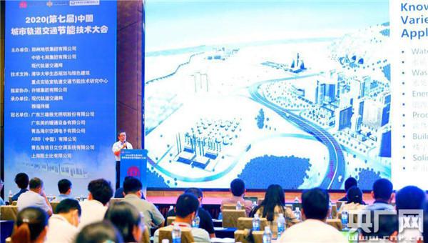 2020年(第七届)中国城市轨道交通节能技术大会在郑州举行