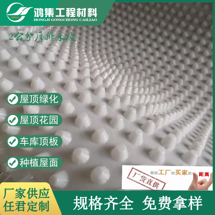 江门1.2cm地下车库排水板样品邮寄-- 惠州市鸿集工程材料有限公司