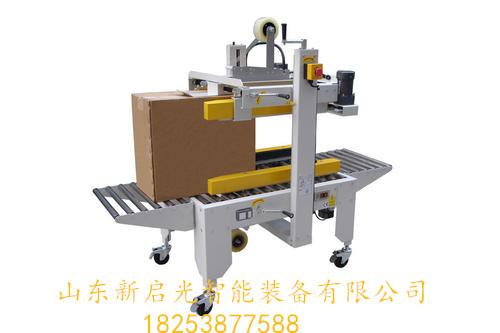 自动封箱机的工作原理及适用范围-- 山东新启光智能装备有限公司