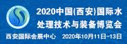 2020中国(西安)国际水处理技术与装备博览会