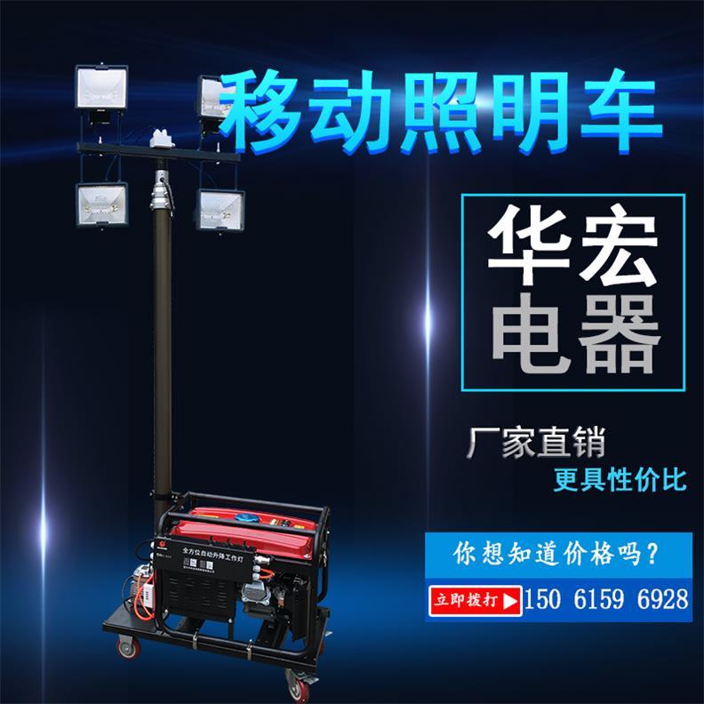 移动升降式照明车2000W6米4.5米9米-- 宜兴市华宏电器制造有限公司销售部