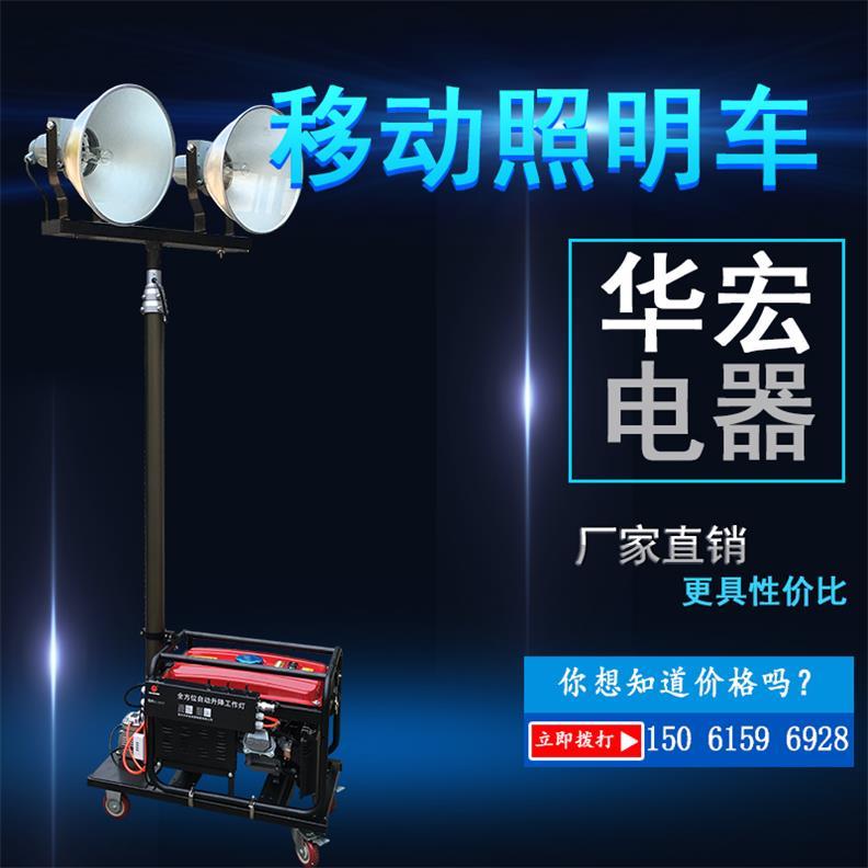 便携式移动照明灯柱4*500W升降6米高-- 宜兴市华宏电器制造有限公司销售部