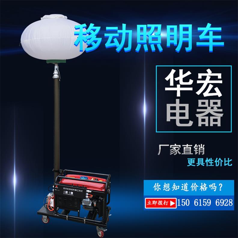 移动户外应急照明 4*200wLED升降照明移动塔灯-- 宜兴市华宏电器制造有限公司销售部