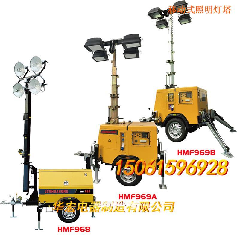 移动照明车 液压式拖车移动升降照明车灯-- 宜兴市华宏电器制造有限公司销售部