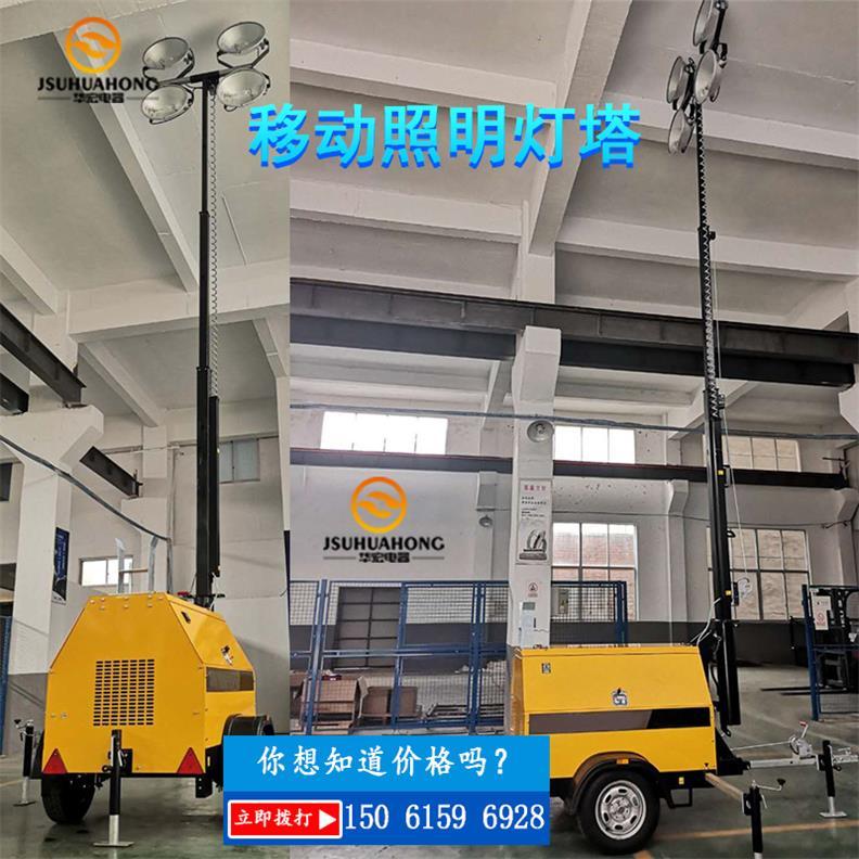 带4盏灯的移动式照明塔升降移动照明-- 宜兴市华宏电器制造有限公司销售部