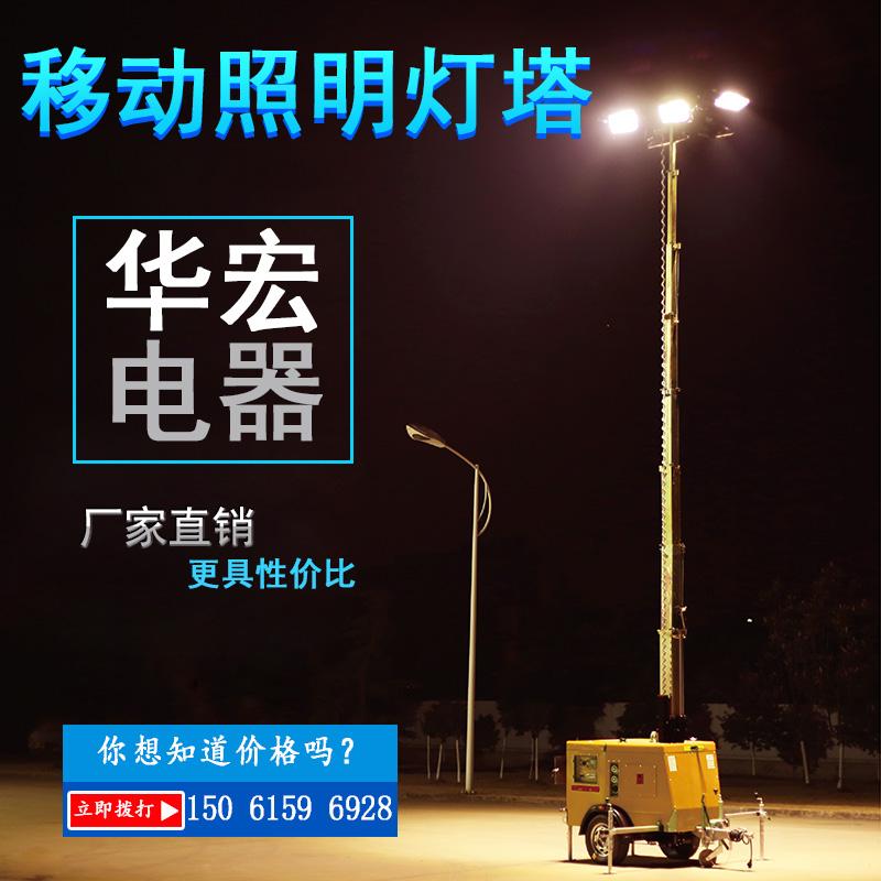 来自江苏的升降式移动照明车塔制造商-- 宜兴市华宏电器制造有限公司销售部