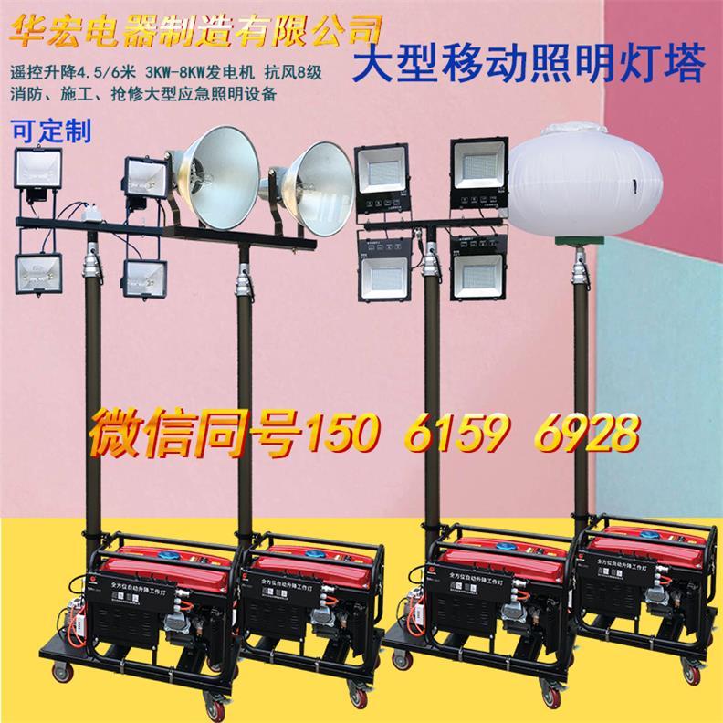 移动式可升降的移动照明车塔制造商华宏-- 宜兴市华宏电器制造有限公司销售部