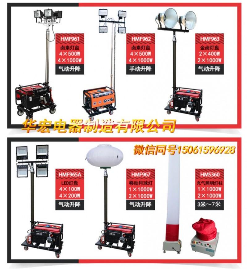 移动可升降的照明车灯塔,灯塔的供应商和制造商在江苏-- 宜兴市华宏电器制造有限公司销售部