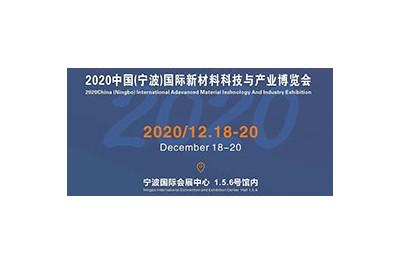 【宁波新材料】2020中国(宁波)国际新材料科技与产业博览会