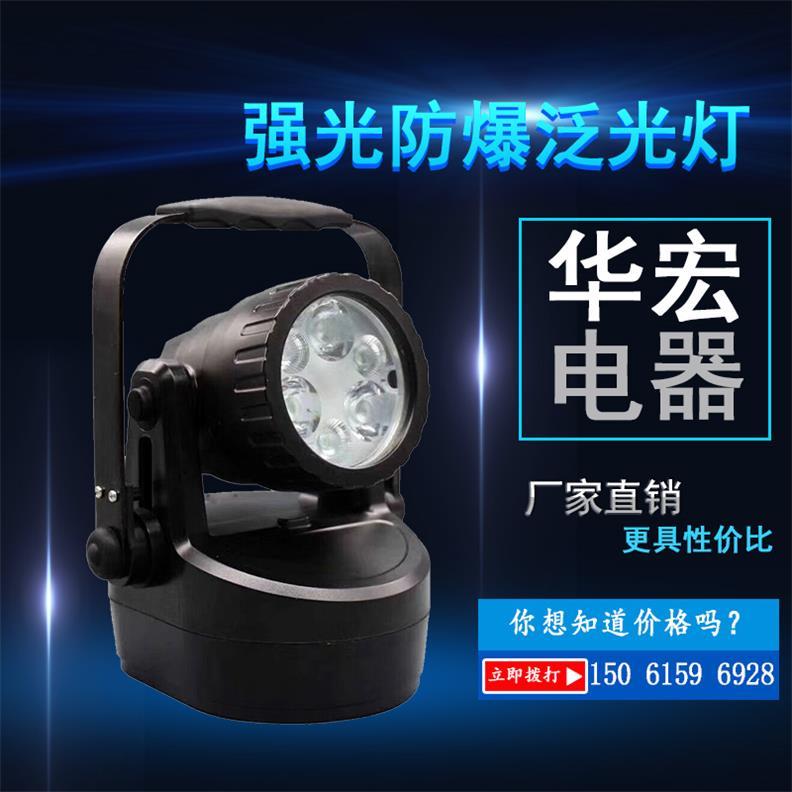移动式照明灯设备JIW5282 强光防爆泛光灯-- 宜兴市华宏电器制造有限公司销售部