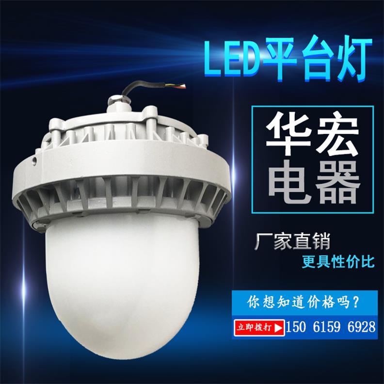 NFC9186 LED平台灯 应急照明灯塔制造商,供应商-- 宜兴市华宏电器制造有限公司销售部