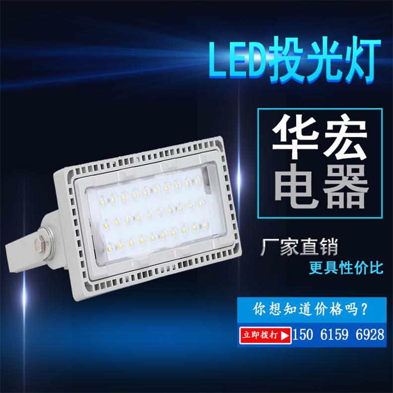 便携式NTC9284 LED投光灯-- 宜兴市华宏电器制造有限公司销售部
